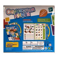 Интерактивная обучающая книга Умная разработка оптом