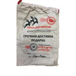 Подарочный мешок Почта Деда Мороза 30х40 см оптом