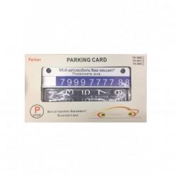 Парковочная карта для автомобиля Parking card оптом